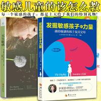 【官方正版】敏感儿童养育书全套2册 发掘敏感孩子的力量 +天生敏感 伊莱恩·阿伦 0-3-6岁幼儿宝宝教育指南家庭教育