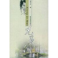 【新书店正版】兄弟们(全二册) 费宏达 陕西旅游出版社 9787541815577