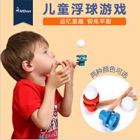 Mideer弥鹿吹球玩具亲子互动家庭比赛儿童经典怀旧浮球游戏小吹球