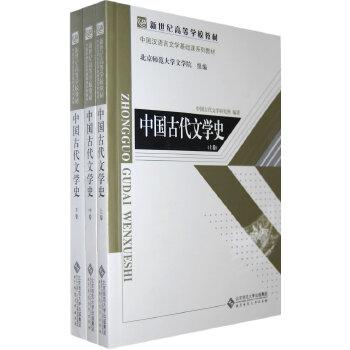 中国古代文学史(上、中、下三卷) 2种封面随sui机ji发货