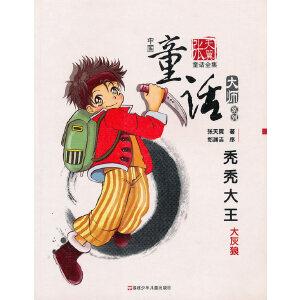 秃秃大王――中国童话大帅・张天翼童话
