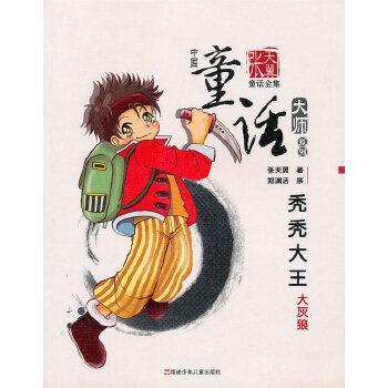 秃秃大王——中国童话大帅·张天翼童话