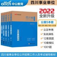中公教育2020四川省事业单位考试:公共基础知识(教材+历年真题+全真模拟+1001题+考前必做5套卷+考点速记) 6