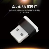 led汽车氛围灯USB点烟器装饰灯气氛灯车内通用车载氛围灯免改装