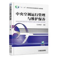 中央空调运行管理与维护保养 林利芝 机械工业出版社