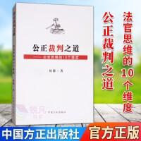 公正裁判之道:法官思维的10个维度 刘黎 著 中国方正出版社