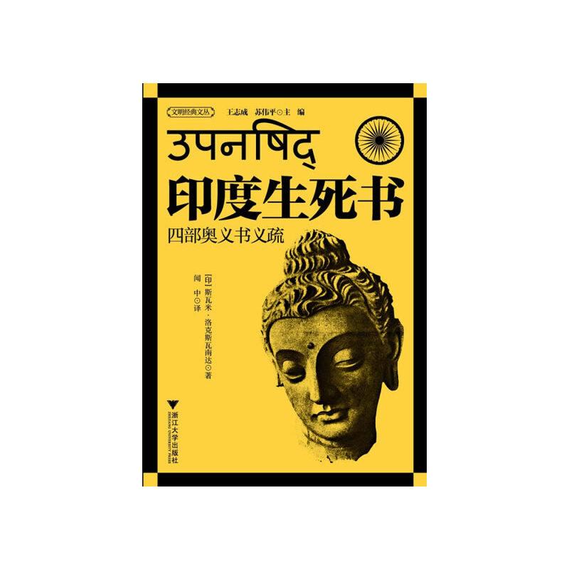 印度生死书——四部奥义书义疏