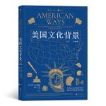 美国文化背景 第4版(汉英对照)