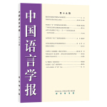 中国语言学报(第十九期)