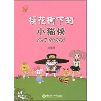 樱花树下的小猫侠 刘佳�h 中国海洋大学出版社 9787811257229