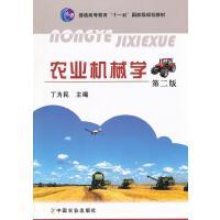 农业机械学丁为民 中国农业出版社 【正版图书】