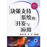 决策支持系统的开发与应用――现代科学管理技术丛书