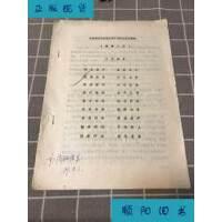 【二手旧书9成新】金华市私营金联火腿厂的社会主义改造(送审二