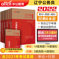 中公教育2021辽宁省公务员录用考试:教材+历年真题+全真模拟(申论+行测)6本套