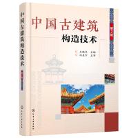 中国古建筑构造技术 第2版 古建筑设计施工技术书籍 古建筑构造组成屋顶结构 古建筑地杖分层做法表