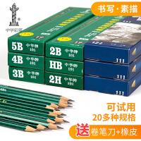 正品中华牌2B铅笔4B全套绘画碳笔2比HB儿童无毒专业素描绘图初学者套装小学生用考试专用工具2H-8B笔软中硬6B