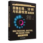 图像处理 分析与机器视觉 第4版 计算机教材精选 计算机教材 人工智能信号处理 人工神经网络 模式识别 机器学习入门书