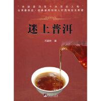 【新书店正版】 迷上普洱 石昆牧 中央编译出版社 9787511708533