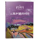 翌平儿童文学精品书系:云狐和她的村庄 翌平 9787534292729