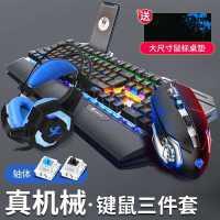 狼途机械键盘鼠标耳机三件套装青轴黑轴女生网红游戏专用电竞网吧吃鸡牧马人笔记本台式电脑外接手托发光外设