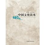 中国文化读本(电子书)