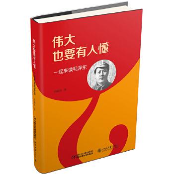2016中国好书 伟大也要有人懂——一起来读毛泽东(精装版) 一本献给中国青少年的好书,北京大学教授韩毓海带你走近一代伟人的人生起伏,感受他的理想与信念。