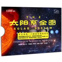 """""""太空地图""""系列--太阳系全图"""