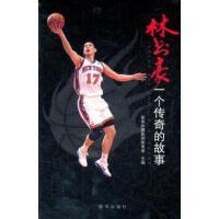 【旧书9成新】【正版现货】林书豪:一个传奇的故事新华社摄影部体育室 新华出版社