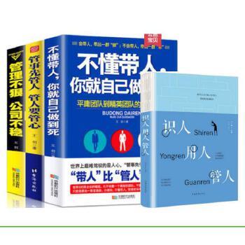 全3册 正版管理不狠,公司不稳+ 不懂带人你就自己干到死+管事先管人 管人要管心+识人用人管人 在管理成本能降到很低团队管理畅销书籍