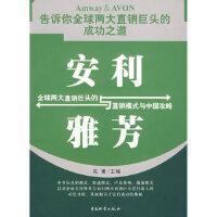 【二手书9成新】安利与雅芳朱甫9787504726742中国财富出版社