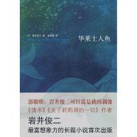 岩井俊二经典集:华莱士人鱼(日)岩井俊二;孟海霞南海出版公司
