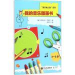 """""""音乐幼儿园""""系列 我的音乐图画书 (德)亚历山大・齐格尔(Alexandra Ziegler) 人民音乐出版社978"""