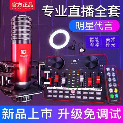 十盏灯 g1 声卡唱歌手机专用抖音直播设备全套无线家用网红麦克风k歌套装台式电脑通用专业录音话筒一体神器 专业直播唱歌/广播电台/乐器录音/分期免息
