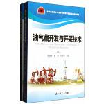 油气藏开发与开采技术(上下册)