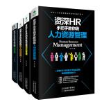 资深HR手把手教你做人力资源管理+绩效管理+员工培训管理+做招聘管理(套装4册)