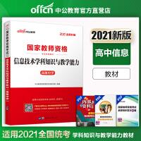 中公教育2020国家教师资格考试教材:信息技术学科知识与教学能力(高级中学)