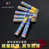 上海大众 桑塔纳志俊POLO劲情专用补漆笔汽车划痕修复点漆笔车身刮痕擦痕油漆修补笔维修保养用品