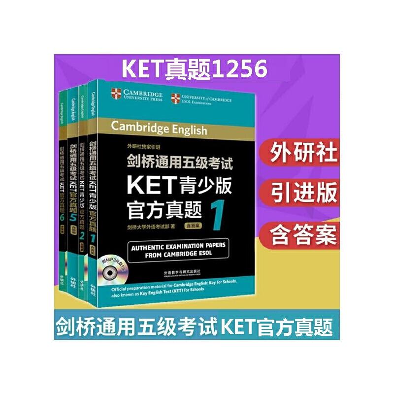 KET青少版官方真题 剑桥通用五级考试KET官方真题 青少版1-2 5-6 套装4本 附答案及光盘 外语教学与研究出版社