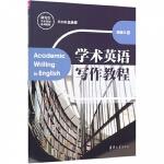 学术英语写作教程(研究生学术英语系列教材)