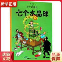 丁丁历险记 七个水晶球(大) (比)埃尔热 9787500794851 中国少年儿童出版社 新华书店 品质保障