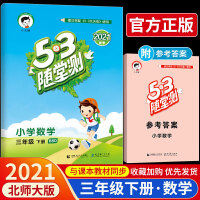 2020春 53随堂测小学数学三年级下册北师版BSD 小儿郎53随堂测3年级数学下册北师版