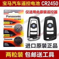 原装进口 CR2450宝马7系5系3系1系汽车3v遥控器钥匙电子纽扣电池