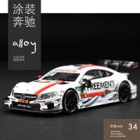 涂装奔驰跑车模型 仿真合金汽车赛车车模 收藏汽车模型摆件 奔驰AMG C63-34号白色