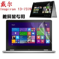 戴尔Inspiron 13-7378屏幕膜13.3寸笔记本电脑贴膜保护膜13MF-Pro