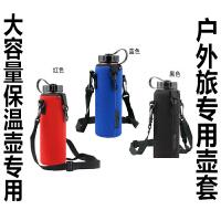 1000ml户外运动水壶杯套 可背可挂便携潜水料杯套 保温杯套背带