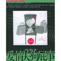 【旧书二手书9成新】爱情关事 (台)王玮,菲比 9787536665859 重庆出版社