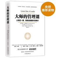 大师的管理课(35位管理学大师从未公开的管理智慧,珍藏版)