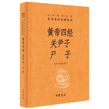 黄帝四经 关尹子 尸子(中华经典名著全本全注全译)