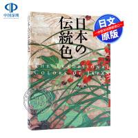 现货【PIE出版】日本传统色彩配色The Traditional Colors of Japan 图案配色 日本原装进口