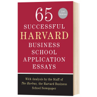65篇成功的哈佛商学院经典申请论文 英文原版 65 Successful Harvard Business Schoo